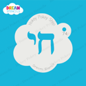Picture of Hebrew Chai (Life) Symbol  - Dream Stencil - 74